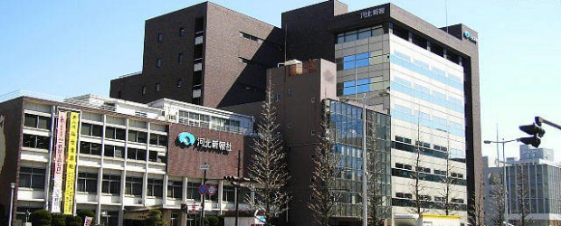 Japanese Corporation Kahoku Shinpō